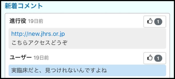 機材(PC2台)